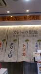 Tokyo curry meitenkai shop.jpg