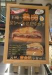 Toubu Ikebukuro Cafe Sangria postor202107.JPG