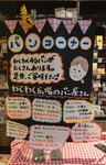 Wakuakuhiroba Kasinoha shop.JPG
