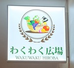 Wakuwakuhiroba Kouhoku kanban.JPG
