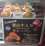 Yokohama Takashimaya shop202003-2.JPG