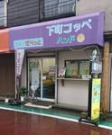 Zepetto Horikirishoubuen shop.JPG
