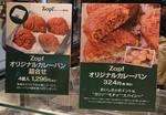 Zopf Tokyoeki shop4.JPG