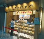 anpanya shop.JPG