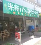 koigakubo shop.JPG
